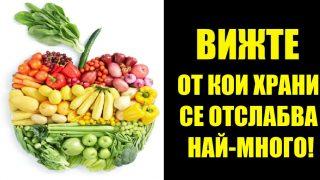Вижте от кои храни се отслабва най-много!