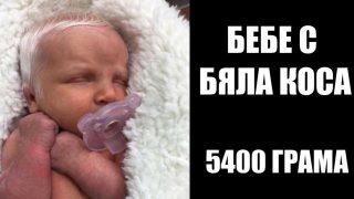 Голяма изненада за акушерките й майка му, бебето излезе с бяла коса – Вижте го