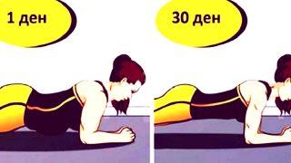 Постигнете плосък корем за 30 дена – Вижте упражненията!