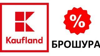Вижте новата брошура на Kaufland