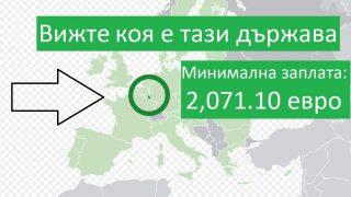 Вижте в коя държава минималната заплата в момента е 2,071 евро