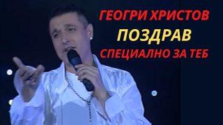 Поздрав с песен на Геогри Христов