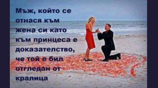 Поздрав с Най – Романтичната Песен!