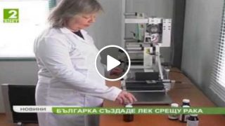 Вижте и подкрепете тази Българка която патентова лекарство срещу рака!
