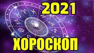 Овен, Стрелец и Телец ще се изненадат от 2021г! Вижте сами Хороскопа!