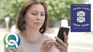 Ето как можете лесно да си проверите трудовия стаж до момента в НОИ от телефона!